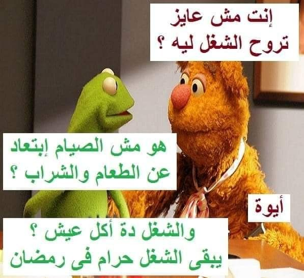 Pin By Naminas On نكت Funny Picture Quotes Funny Pictures Arabic Memes