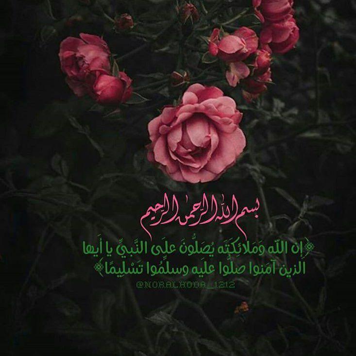 الصلاة على النبي ﷺ ديني دين اسلام اسلامي هاشتاق اذكار صور رمزيات خلفيات تذكير دنيا الاخرة استغفر تويتر دعاء رمزيات اسلام Pray Movie Posters Lil