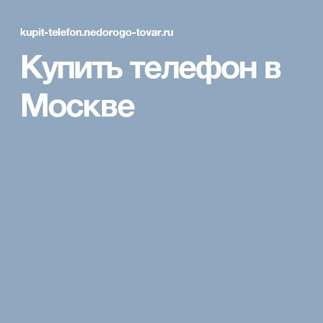 Купить телефон в Москве
