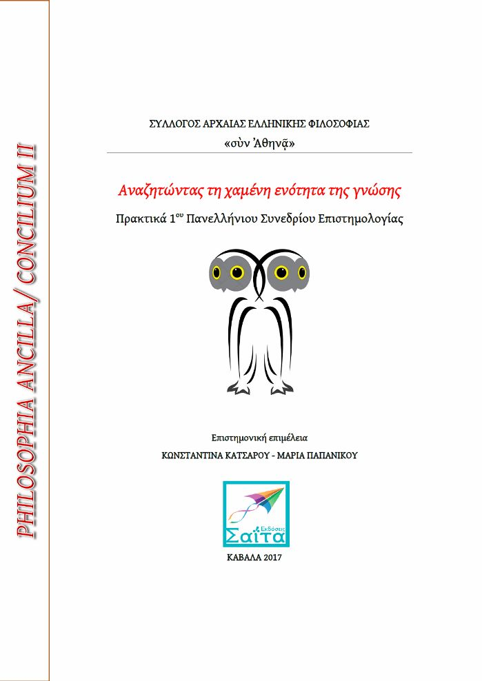 Αναζητώντας τη χαμένη ενότητα της γνώσης, Πρακτικά 1ου Πανελλήνιου Συνεδρίου Επιστημολογίας, Συλλογικό έργο, Εκδόσεις Σαΐτα, Δεκέμβριος 2017, ISBN: 978-618-5147-98-3, Κατεβάστε το δωρεάν από τη διεύθυνση: www.saitapublications.gr/2017/12/ebook.219.html