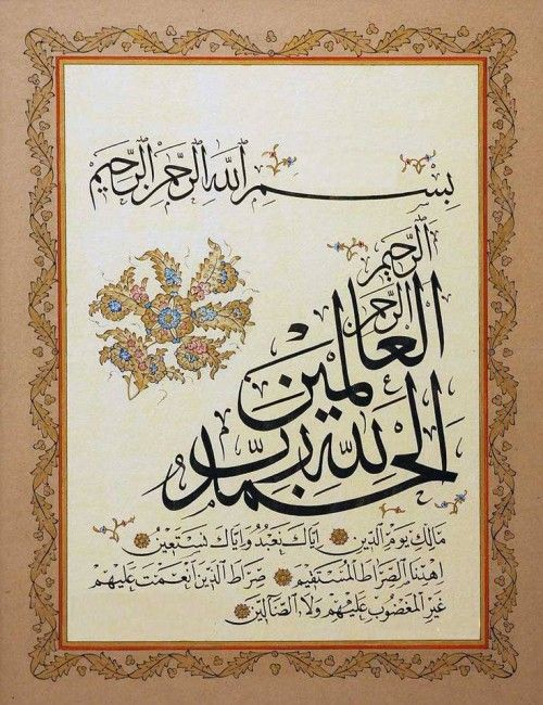 Islamic Art and Quotes Arabic calligraphy – Surat al-Fatihah – Chapter One of the Quran