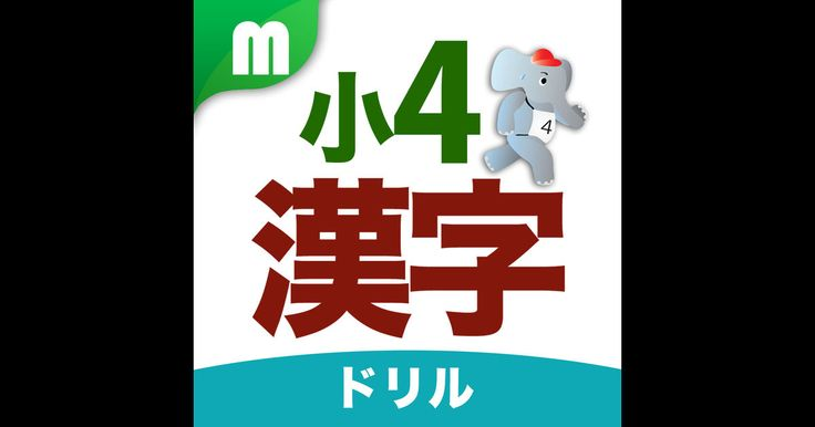 「小4漢字ドリル 楽しく学べる漢字シリーズ」