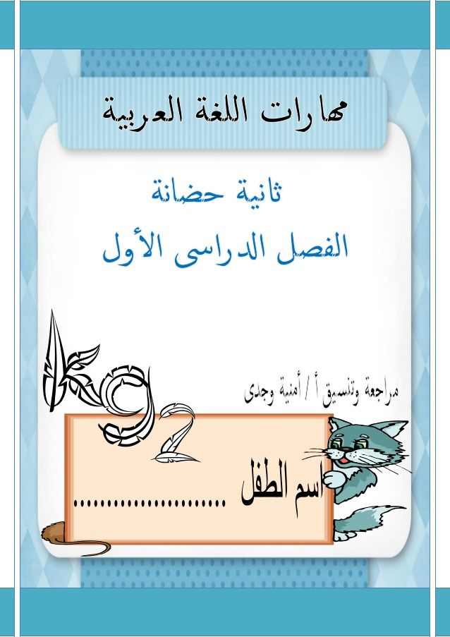 57 slides of kindergarden arabic learning