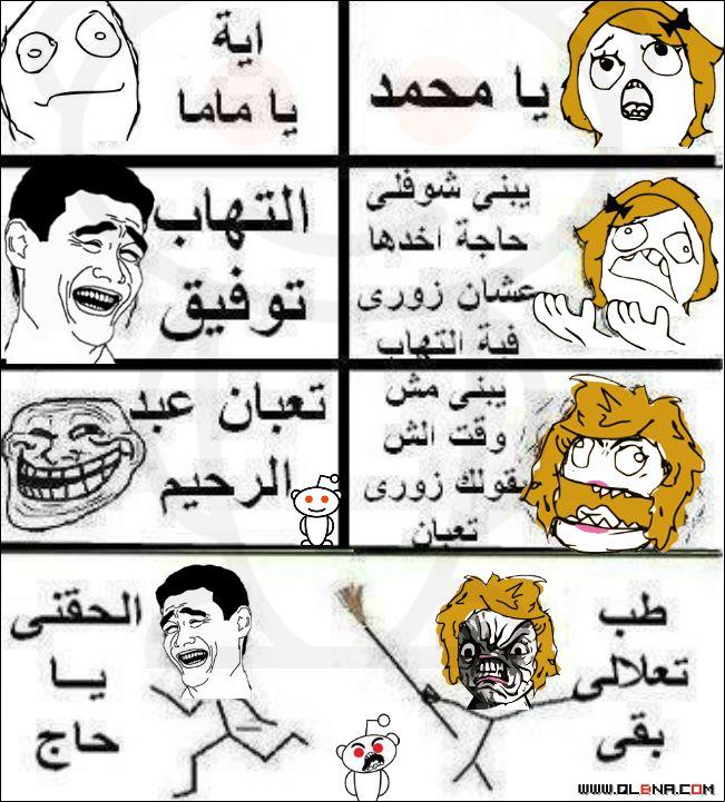 نكت مضحكه Fun Quotes Funny Funny Science Jokes Funny Arabic Quotes