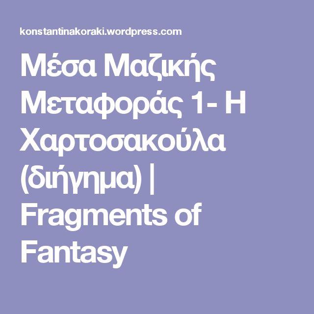 Μέσα Μαζικής Μεταφοράς 1- Η Χαρτοσακούλα (διήγημα) | Fragments of Fantasy