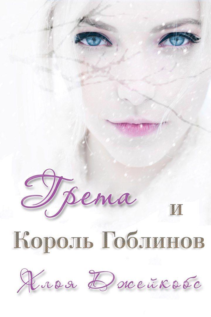 Хлоя Джейкобс «Грета и Король Гоблинов»