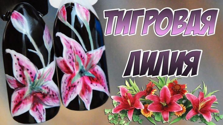 Всем привет! В этом ролике вас ждет очередной МК на цветочную тему, а именно мы будем рисовать потрясающие тигровые лилии! Яркие, летние цветы восхитительно ...