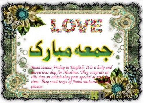 Jumma Mubarak Message Wallpapers