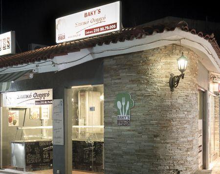 Τη Δευτέρα 22 Σεπτεμβρίου ξεκινάει τη λειτουργία του το νέο franchise κατάστημα των Baky's στη Νέα Ερυθραία. Το κοινό της περιοχής θα μπορεί να επιλέξει το μενού της αρεσκείας του, από τα φρεσκομαγειρεμένα σπιτικά φαγητά, για τα οποία το Baky's έχει ήδη γίνει γνωστό στο ευρύτερο λεκανοπέδιο.