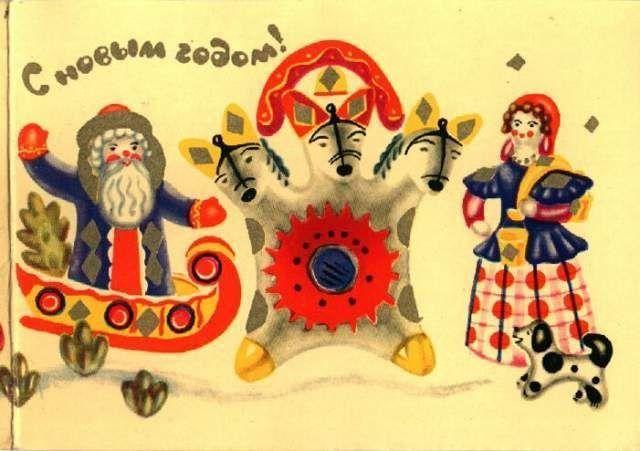 Открытки, новогодние открытки в народном стиле