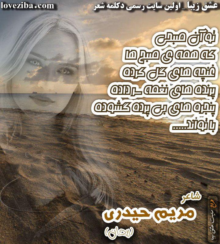اشعار کوتاه مریم حیدری Movie Posters Movies Poster