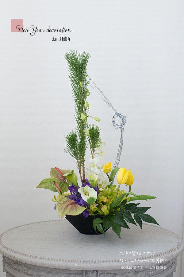 2018年のお正月アレンジメント1回完結型レッスン募集のご案内です。  (一社)日本花資格協会の全てのデザインを手がける®KAZOUSHIいしいあみが、皆さま…