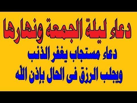 دعاء ليلة الجمعة ونهارها دعاء مستجاب يغفر الذنب ويدفع الهم ويجلب الرزق ب...