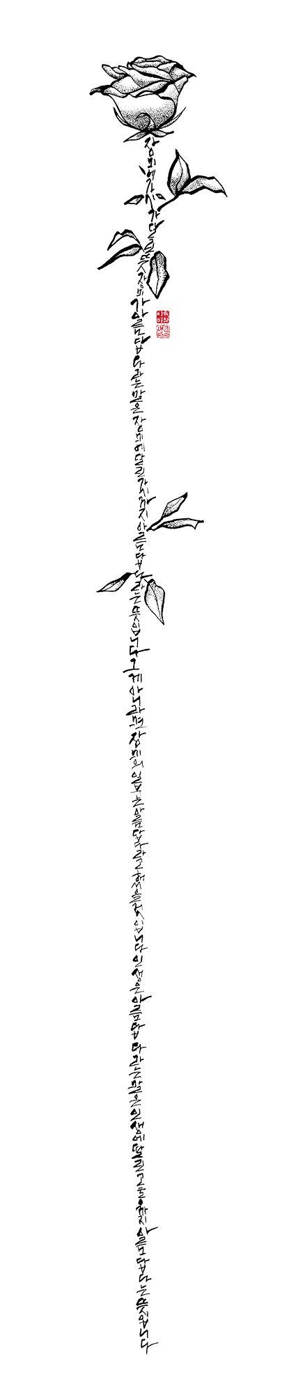 calligraphy_장미에 가시가 달린 뜻. 장미는 아름답다, 라는 말은 장미에 달린 가시까지 아름답다는 뜻입니다. 그게 아니라면 장미의 일부는 아름답다, 라고 했을 것입니다. 인생은 아름답다, 라는 말은 인생에 딸린 고통까지 아름답다는 뜻입니다_머리를 9하라<정철>