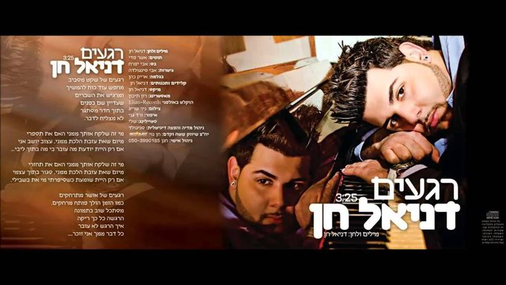 דניאל חן-רגעים-Daniel Hen-Regaim