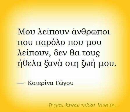 Κατερίνα Γώγου - Μου λείπουν άνθρωποι που παρόλο που μου λείπουν, δεν θα τους ήθελα ξανά στη ζωή μου