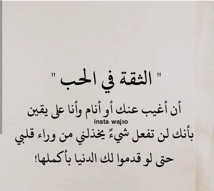 Pin By Mrb On Arabic Quotes Words Quotes Love Words Cool Words
