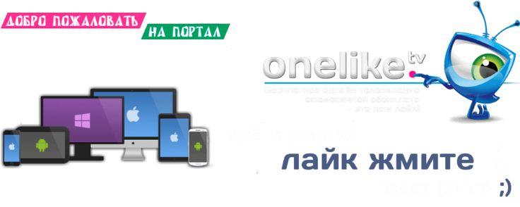 onelike.tv