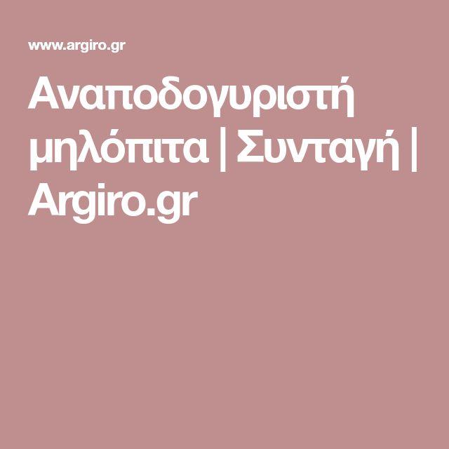 Αναποδογυριστή μηλόπιτα   Συνταγή   Argiro.gr