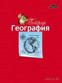 Тетрадь в клетку со справочным материалом `География` (А5; 48 листов)