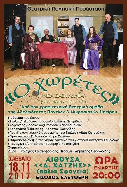 "e-Pontos.gr: Η Ποντιακή παράσταση ""Ο Χωρέτες"" στην Ανατολή Ιωαν..."