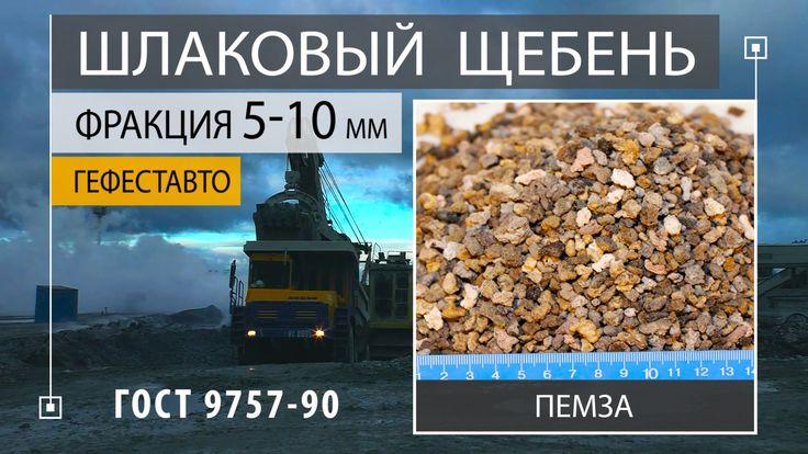 Шлаковая пемза фр. 5-10 мм для бетона (Шлакопемзовый гравий). Пемза шлак...