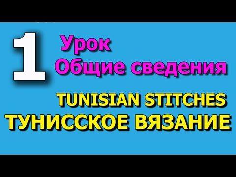 """Начинаем вязать – Видео уроки вязания » """"Тунисское вязание"""" – Урок №1 – """"Общие…"""