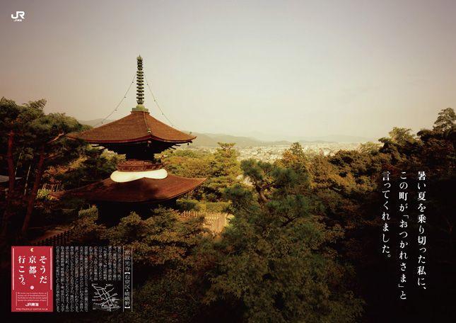 「そうだ 京都、行こう。」2007年【初秋】常寂光寺  暑い夏を乗り切った私に
