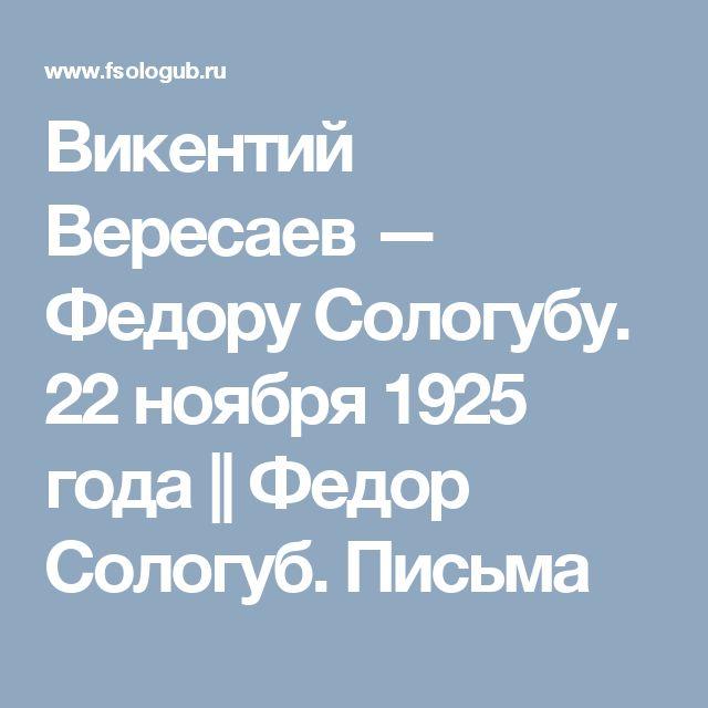 Викентий Вересаев — Федору Сологубу. 22 ноября 1925 года    Федор Сологуб. Письма