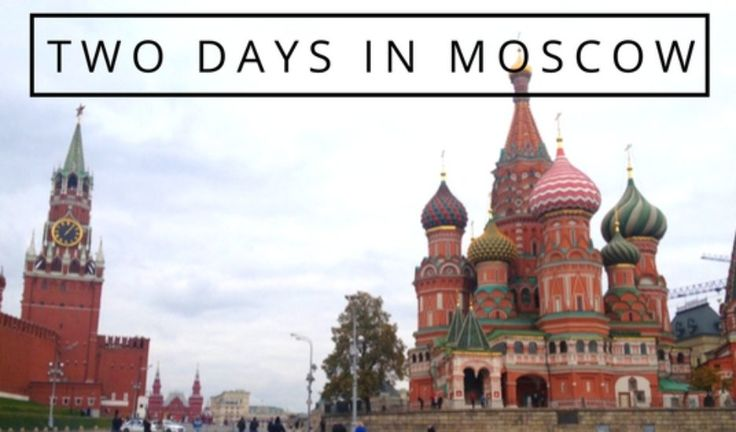 Blog Post: Two Days in Moscow http://www.thegirlswhowander.com/2017/03/19/two-days-in-moscow/
