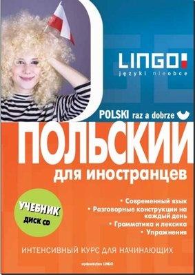 POLSKI RAZ A DOBRZE - Польский для иностранцев - (wersja rosyjska). Wydanie Mobilne eBook ePub, Mobi