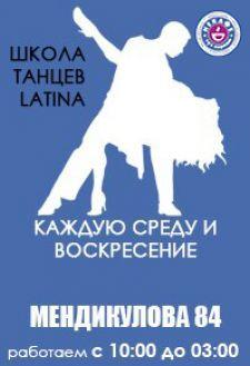 Каждое воскресенье в НЕкафе в Самале уроки латины (самба, ча-ча, румба, пасодобль, джайв)Так же, по-вашему желанию: зук, регеттон, сальса, бачата, зумба, вальс, танго, свадебный танец. Дата: 9 марта 2014 г.Начало в 17.00Место: ...
