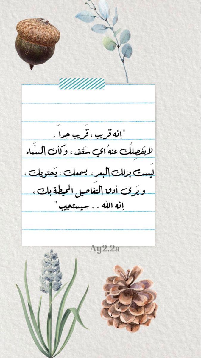 اقتباس ديني تصاميمي خلفيات ستوري سناب و انستا In 2021 Islamic Phrases Morning Greeting Place Card Holders