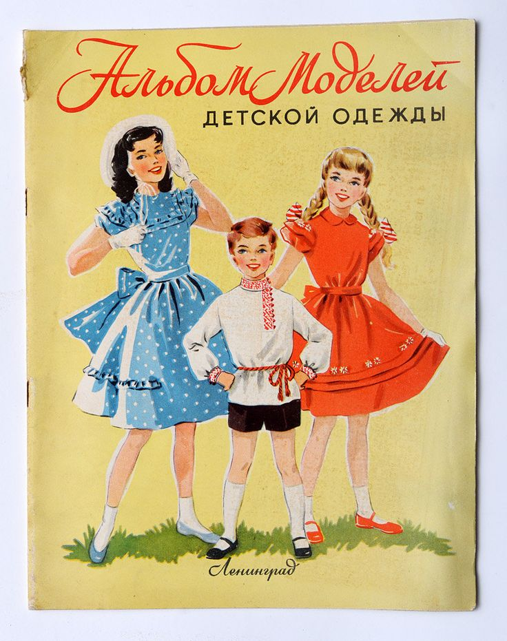 1957 Russia Soviet Fashion House CHILDREN's WEAR