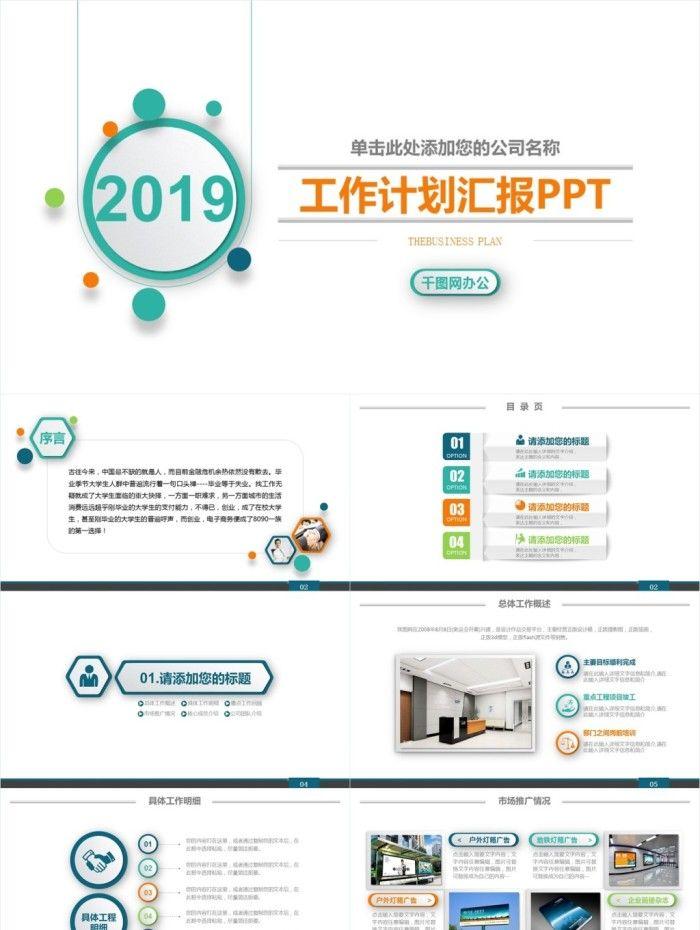 work plan report powerpoint template heypik pinterest