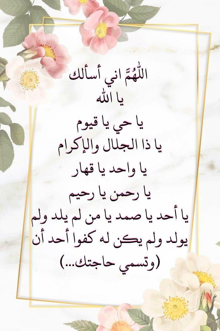 دعاء يحوي اسم الله الأعظم Islam Facts Islamic Teachings Doa Islam