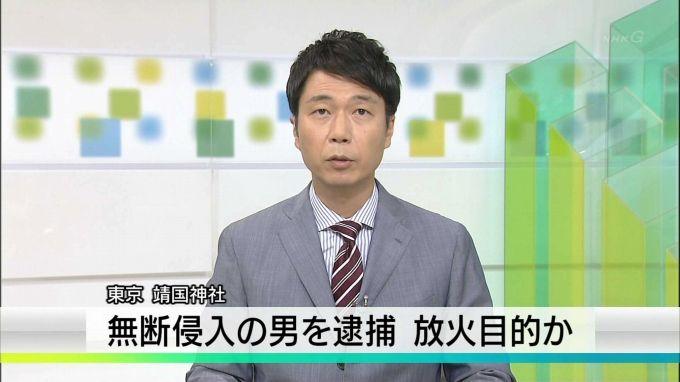 Risultati immagini per ニュース
