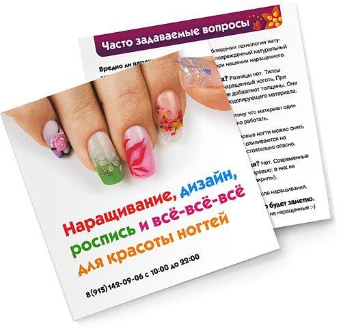 Рекламный буклет «Наращивание идизайн ногтей»