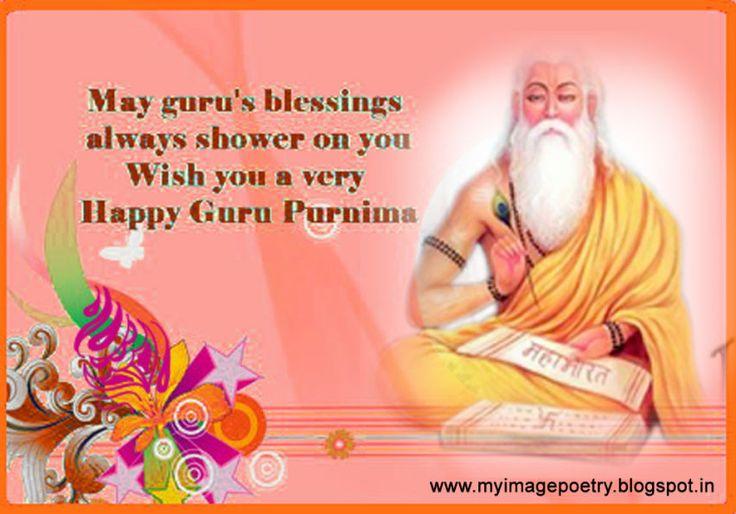 Top 20 Awesome Happy Guru Purnima 2014 Quotes + pic | GLAVO QUOTES