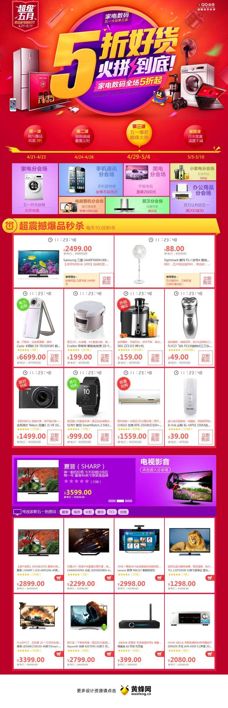 易迅网家电数码节第三波促销专题,来源自黄蜂网http://woofeng.cn/