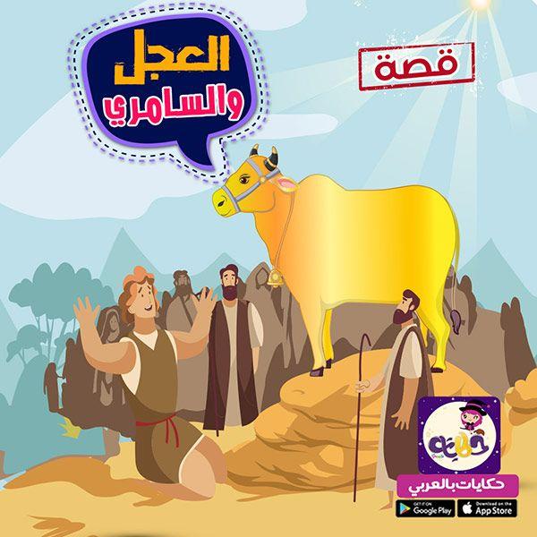 قصة العجل و السامري مصورة للاطفال قصص القرآن الكريم App Store App Play