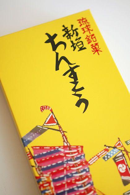 Chinsuko Cookies from Okinawa, Japan ちんすこうパッケージ