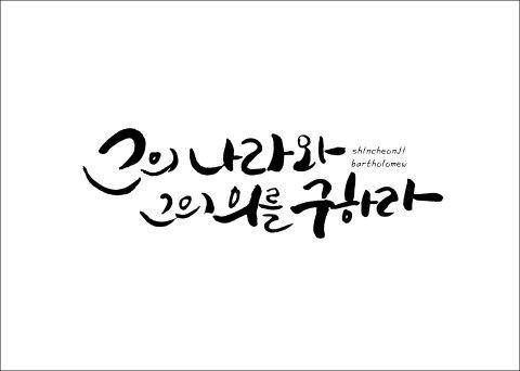 성경캘리그라피/그의