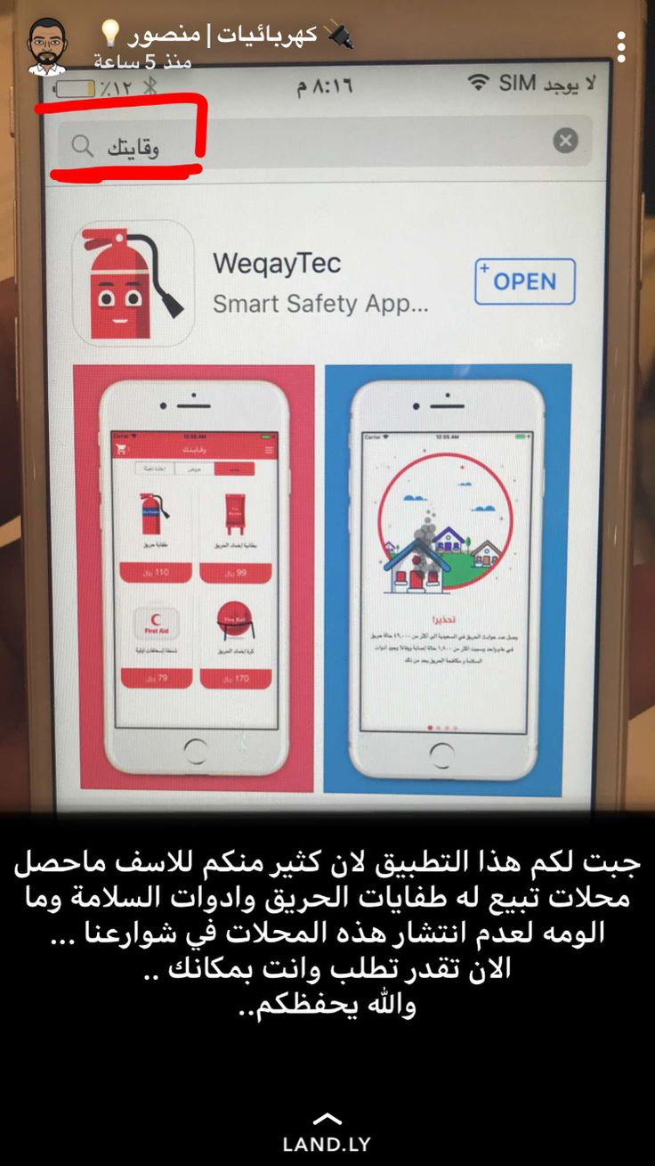 Pin By Wafa On برامج للجوال Application Iphone Programming Apps Safety Apps