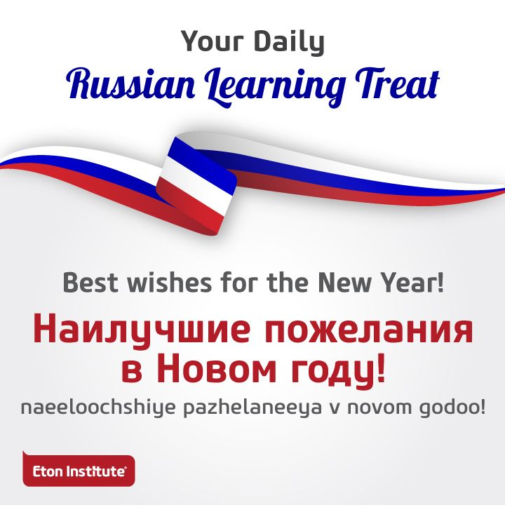 Learn to say 'Best wishes for the New Year' in Russian and share with your friends.