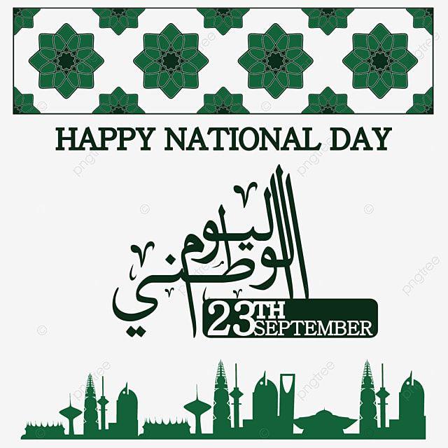 المملكة العربية السعودية باليوم الوطني في 23 سبتمبر استقلال سعيد ال صور المتجهات مع المواد Png In 2020 National Days In September Happy National Day National Day Saudi