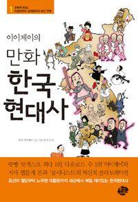 책으로 책하다 :: <이이제이의 만화 한국 현대사> 만화로 까지 이어지는 '이이제이'가 갖는 콘텐츠의 질