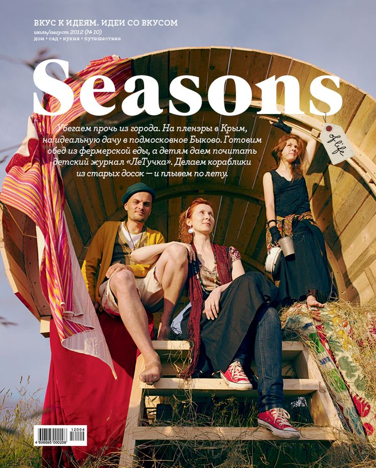 Seasons of life № 10 / July–August 2012 issue