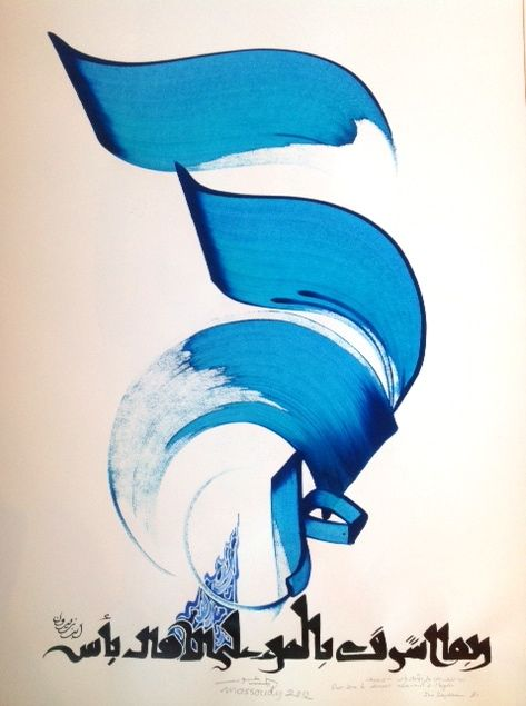 'Hope' by Hassan Massoudy, one of the most inspiring pieces in his trademark blue signature calligraphy.