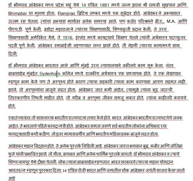 short note on babasaheb ambedkar in marathi  the history